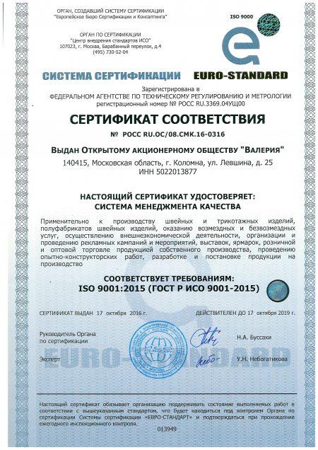 сертификат соответствия Euro-Standart